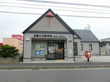 津豊が丘郵便局の画像1