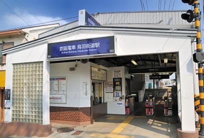 鳥羽街道駅の画像1
