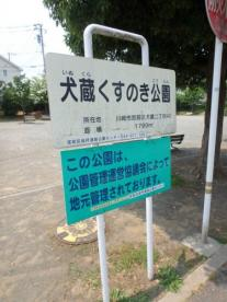 犬蔵くすのき公園の画像4