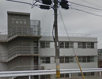 医療法人社団和康会 三橋病院の画像1