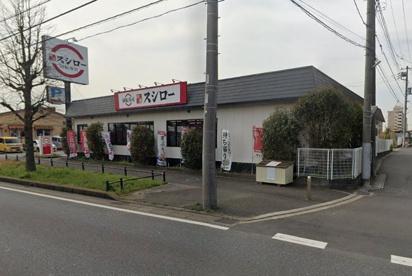 スシロー高塚新田店の画像1