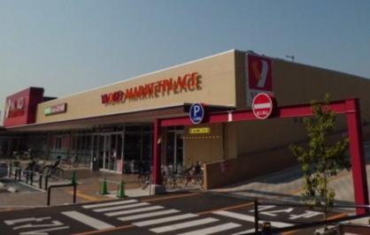 ヤオコー市川中国分店の画像1
