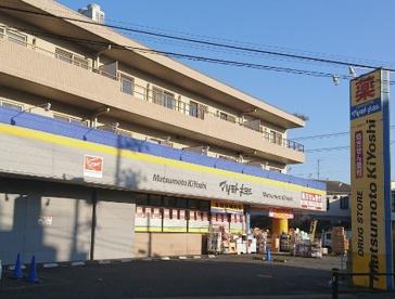 マツモトキヨシ市川菅野店の画像1