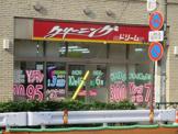クリーニングドリーム浅草店