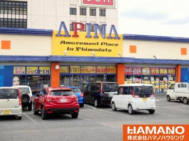 アピナ下館店の画像1