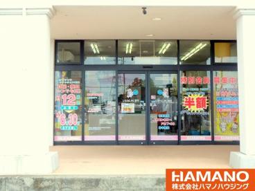 うさちゃんクリーニング玉戸モール店の画像1