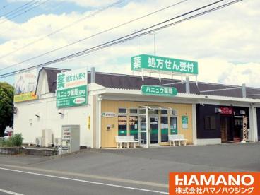 ハニュウ薬局 玉戸店の画像1