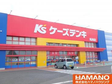 ケーズデンキ筑西店の画像1