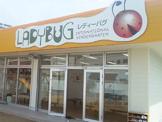 Ladybug・インターナショナル・キンダーガーテン