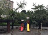 三河台公園