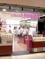 成城石井 六本木ヒルズ店の画像1