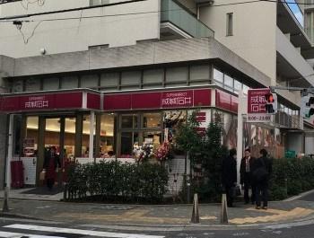成城石井 東麻布店の画像1