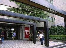 テンプル大学ジャパンキャンパスの画像1