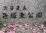 笹塚東公園