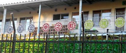 港区立中之町幼稚園の画像1