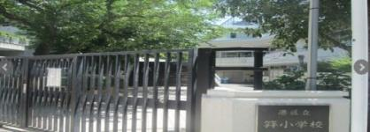 港区立笄小学校の画像2