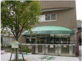 田道保育園
