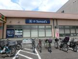 トモズ 江田店