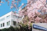 聖心女子学院カトリック女子教育研究所(学校法人)
