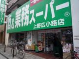 業務スーパー 上野広小路店