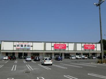 ザ・ダイソー ザ・ビック鴨方店の画像1