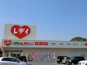 レデイ薬局 鴨方店の画像1