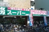 業務スーパー蓮根店