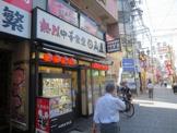 日高屋駒込東口店