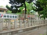 神明幼稚園