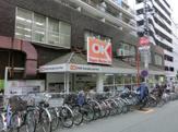 オーケーストア 高円寺店