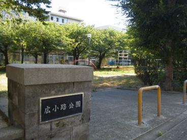 広小路公園の画像1