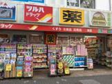 ツルハドラッグ新所沢駅前店
