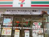 セブン-イレブン川口元郷店