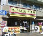 COCO壱番屋町田成瀬店