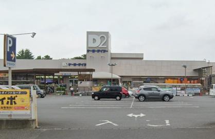 ケーヨーデイツー串崎店の画像1