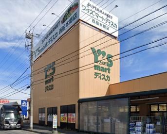 ワイズマートディスカ西船本郷店の画像1