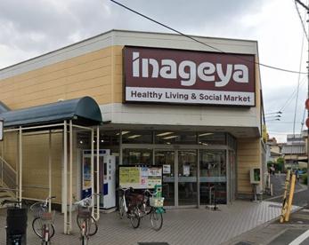いなげや 松戸新田店の画像1