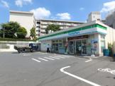 ファミリーマート津田山駅北店