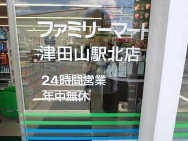 ファミリーマート津田山駅北店の画像2