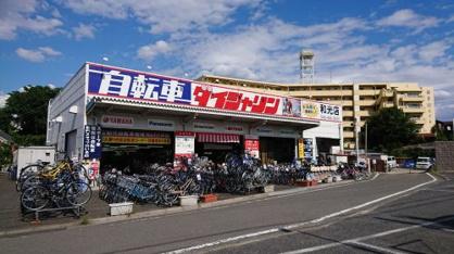 自転車のダイシャリン和光店の画像1