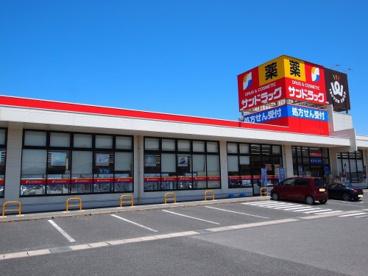 サンドラッグ九十九里店の画像1