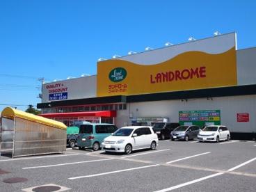 ランドロームフードマーケット九十九里店の画像1