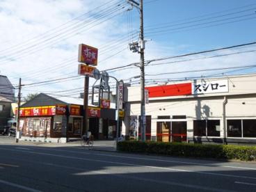 すき家 菅原店の画像1