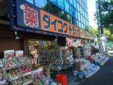 ダイコクドラッグ あざみ野駅前薬店