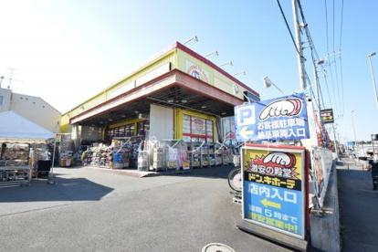 ドンキホーテ戸塚原宿店の画像1