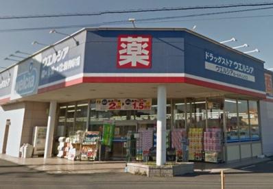 ウエルシア 伊勢崎八寸店の画像1