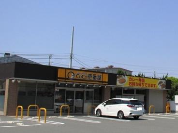 カレーハウスCoCo壱番屋 茅ヶ崎萩園店の画像1