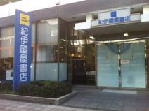 紀伊国屋本町店