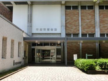 平塚市博物館の画像1