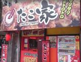 Takoyaki Takoya